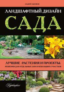 Лысиков А.Б. - Ландшафтный дизайн сада обложка книги