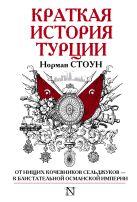 Стоун Н. - Краткая история Турции' обложка книги