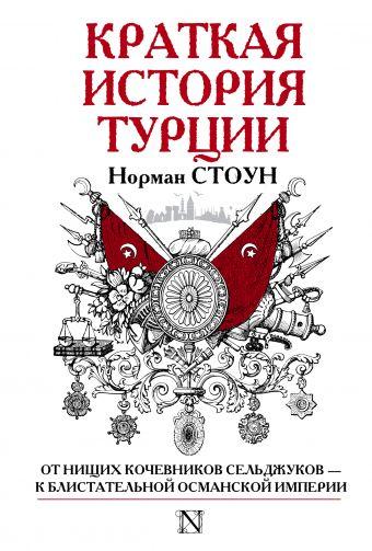 Краткая история Турции Стоун Н.