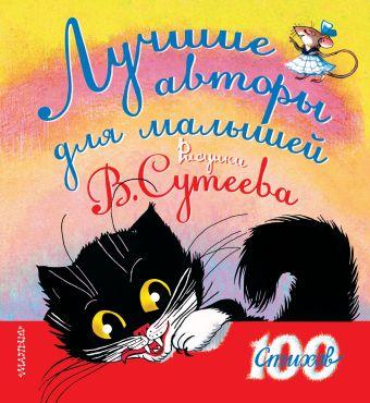 Лучшие авторы для малышей. Рисунки В. Сутеева Сутеев В.Г.,Чуковский К.И.