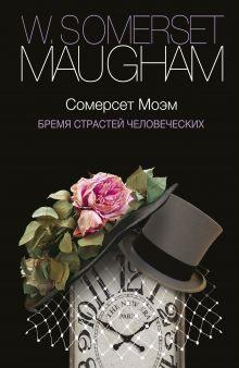 Моэм С. - Бремя страстей человеческих обложка книги