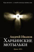 Иванов Андрей - Харбинские мотыльки' обложка книги