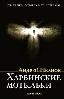 Иванов Андрей - Харбинские мотыльки обложка книги
