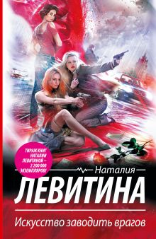 Левитина Н.С. - Искусство заводить врагов обложка книги