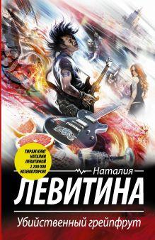 Левитина Н.С. - Убийственный грейпфрут обложка книги