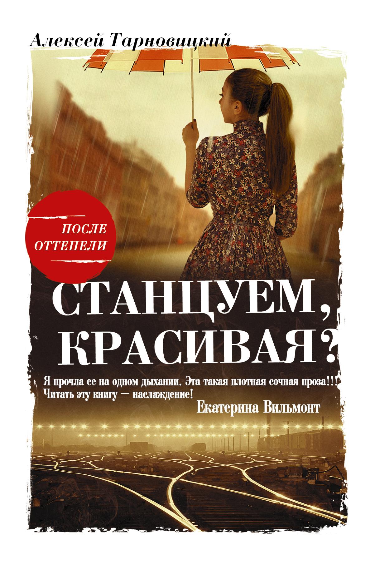 Тарновицкий А.В. Станцуем, красивая?