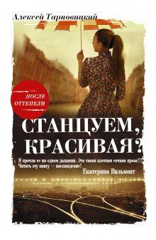 Тарновицкий А.В. - Станцуем, красивая? обложка книги