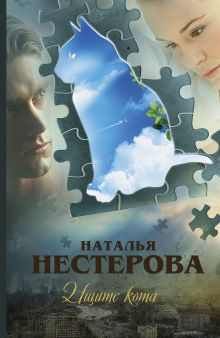 Нестерова Наталья - Ищите кота обложка книги