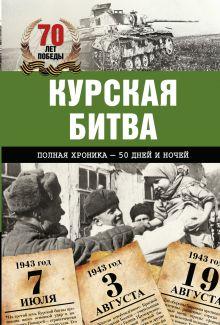 Сульдин А.В. - Курская битва. Полная хроника обложка книги