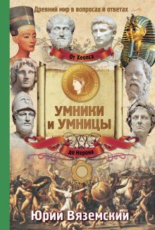 Вяземский Ю.П. - От фараона Хеопса до императора Нерона.Древний Мир в вопросах и ответах обложка книги