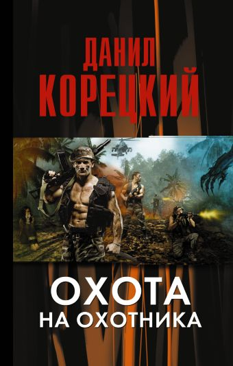 Охота на Охотника Корецкий Д.А.