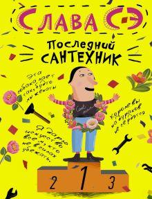 Слава Сэ - Последний сантехник обложка книги
