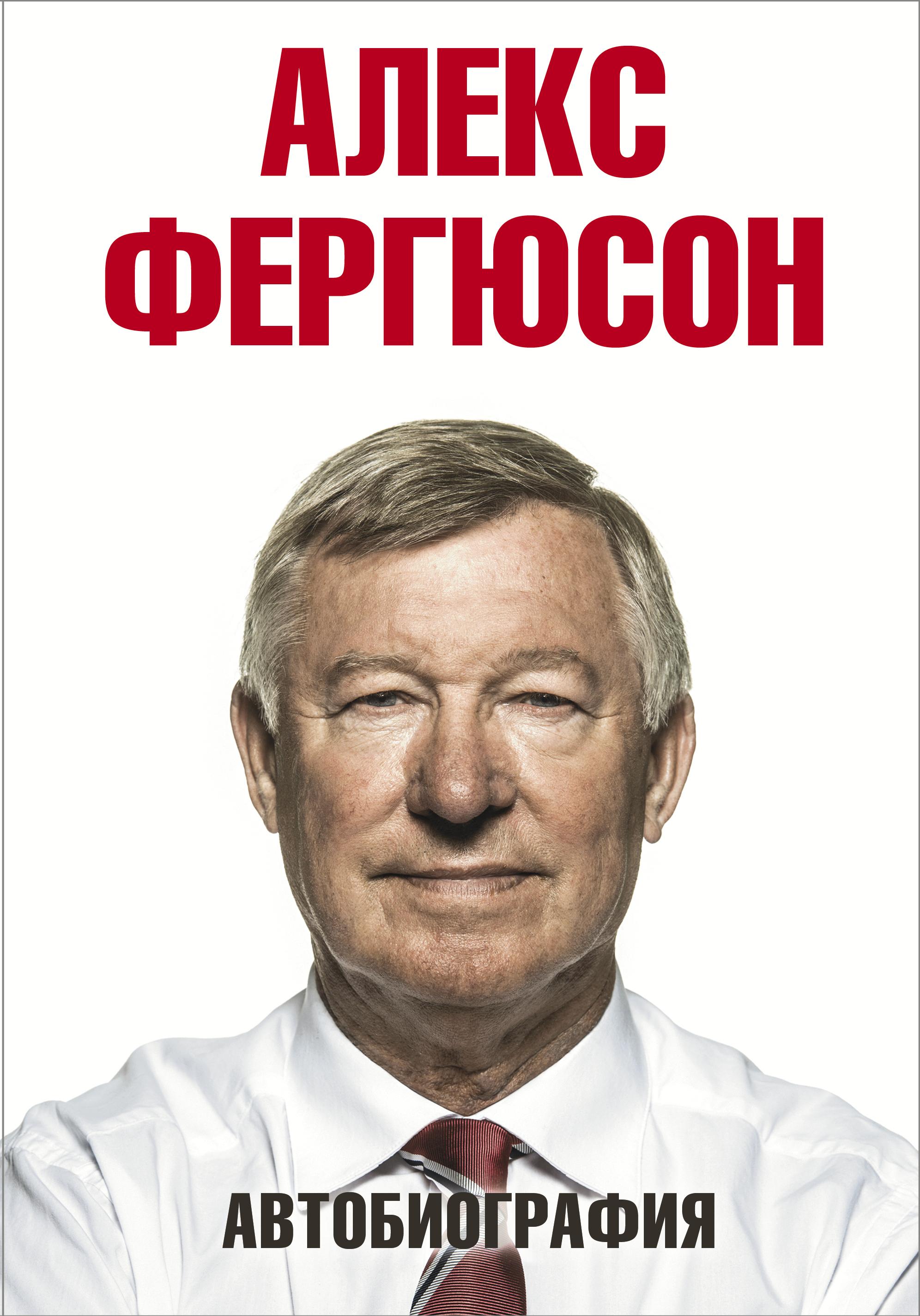 Автобиография ( Фергюсон А.  )