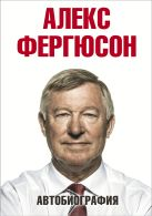 Фергюсон А. - Автобиография' обложка книги