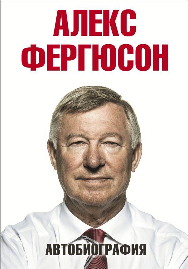 Автобиография Фергюсон А.