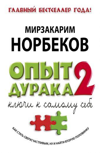 Опыт дурака 2. Ключи к самому себе Норбеков М.С.