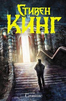 Кинг С., - Сияние (новый перевод) обложка книги