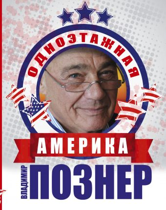 Одноэтажная Америка Познер В.В.