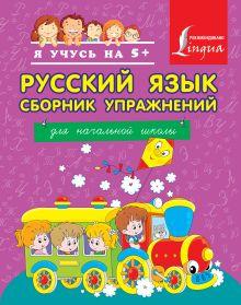 . - Русский язык. Сборник упражнений для начальной школы. обложка книги