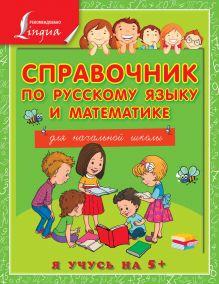 Круглова А. - Справочник по русскому языку и математике для начальной школы обложка книги