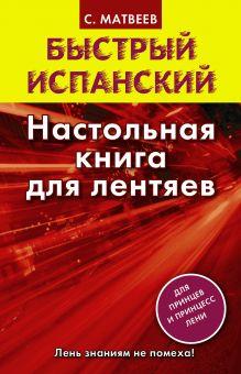Матвеев С.А. - Быстрый испанский. Настольная книга для лентяев обложка книги