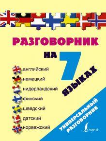 . - Разговорник на 7 языках: английский, немецкий, нидерландский, финский, шведский, датский, норвежский обложка книги