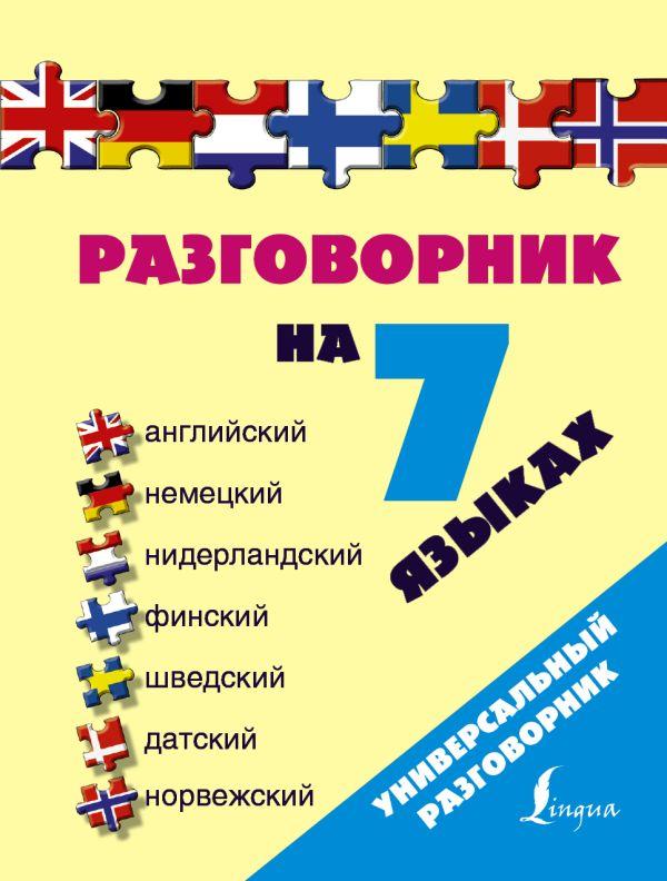 Разговорник на 7 языках: английский, немецкий, нидерландский, финский, шведский, датский, норвежский .