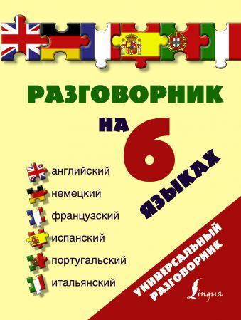 Разговорник на 6 языках: английский, немецкий, французский, испанский, португальский, итальянский .