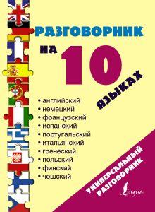 Разговорник на 10 языках: английский, немецкий, французский, испанский, португальский, итальянский, польский, финский, чешский, греческий