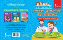 Горбатова А.А. - Пишем диктанты без ошибок обложка книги