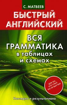 Матвеев С.А. - Быстрый английский. Вся грамматика в таблицах и схемах обложка книги