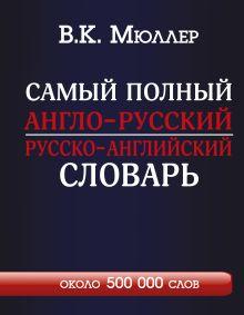 Мюллер В.К. - Самый полный англо-русский русско-английский словарь с современной транскрипцией: около 500 000 слов обложка книги