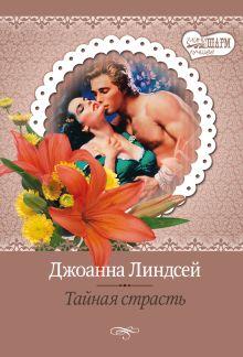 Тайная страсть обложка книги