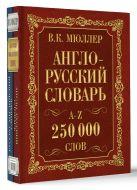 Англо-русский. Русско-английский словарь. 250000 слов