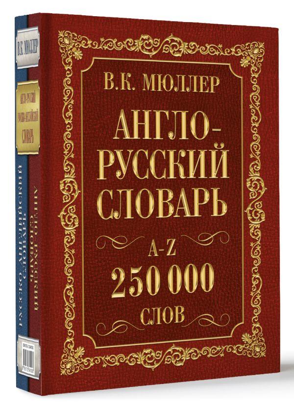 Англо-русский. Русско-английский словарь. 250000 слов Мюллер В.К.