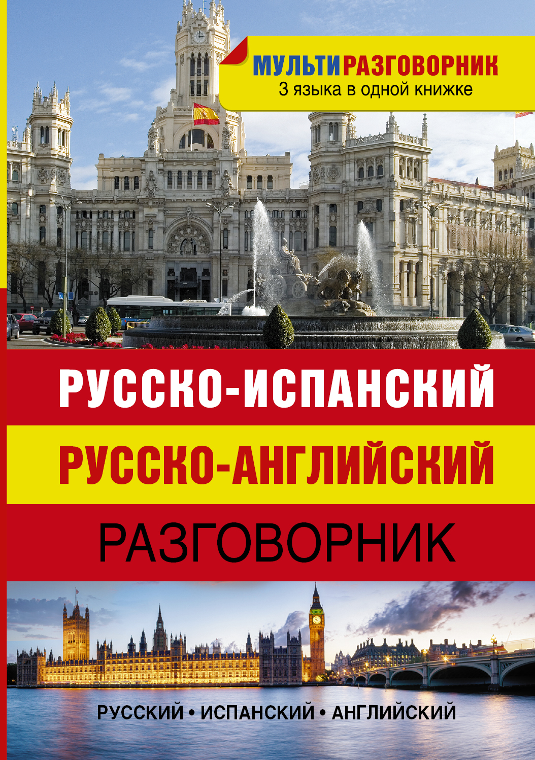 Русско-испанский. Русско-английский разговорник ( .  )
