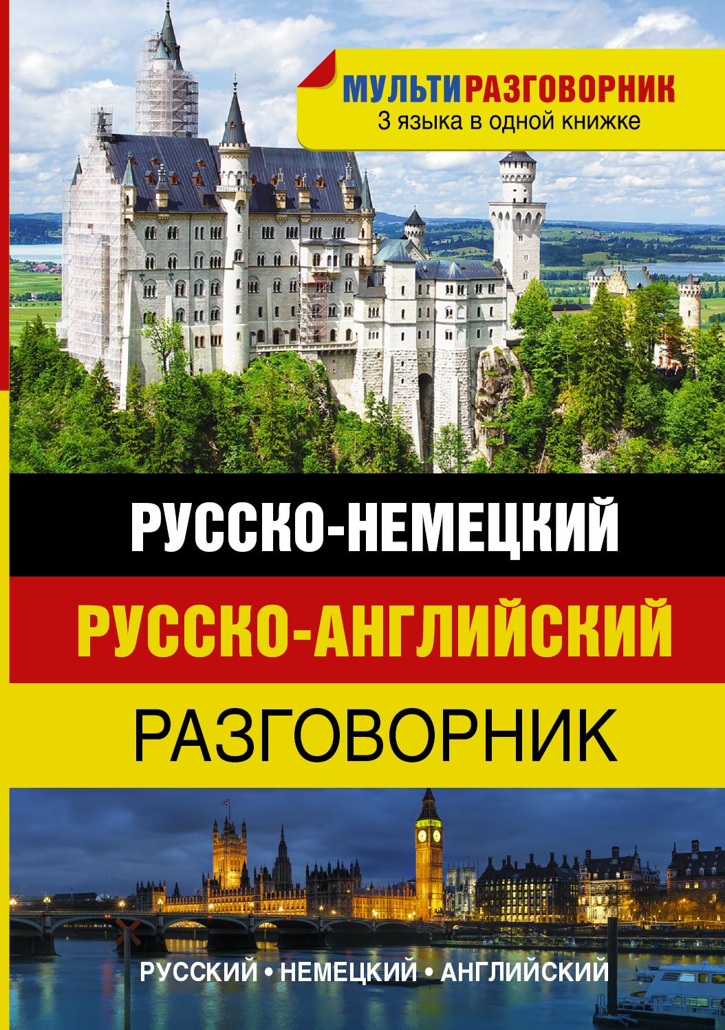 Русско-немецкий. Русско-английский разговорник ( .  )