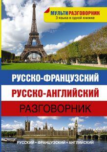 . - Русско-французский. Русско-английский разговорник обложка книги