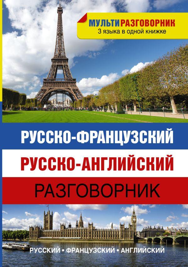 Русско-французский. Русско-английский разговорник .