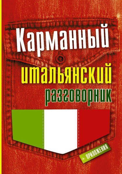 Карманный итальянский разговорник