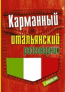 . - Карманный итальянский разговорник обложка книги