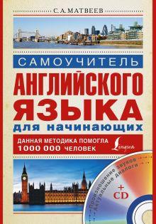 Матвеев С.А. - Самоучитель английского языка для начинающих + CD обложка книги
