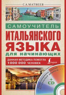 Матвеев С.А. - Самоучитель итальянского языка для начинающих + CD обложка книги
