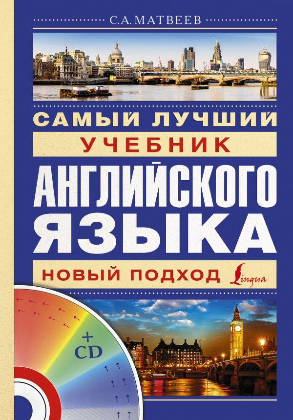 Самый лучший учебник английского языка + CD Матвеев С.А.
