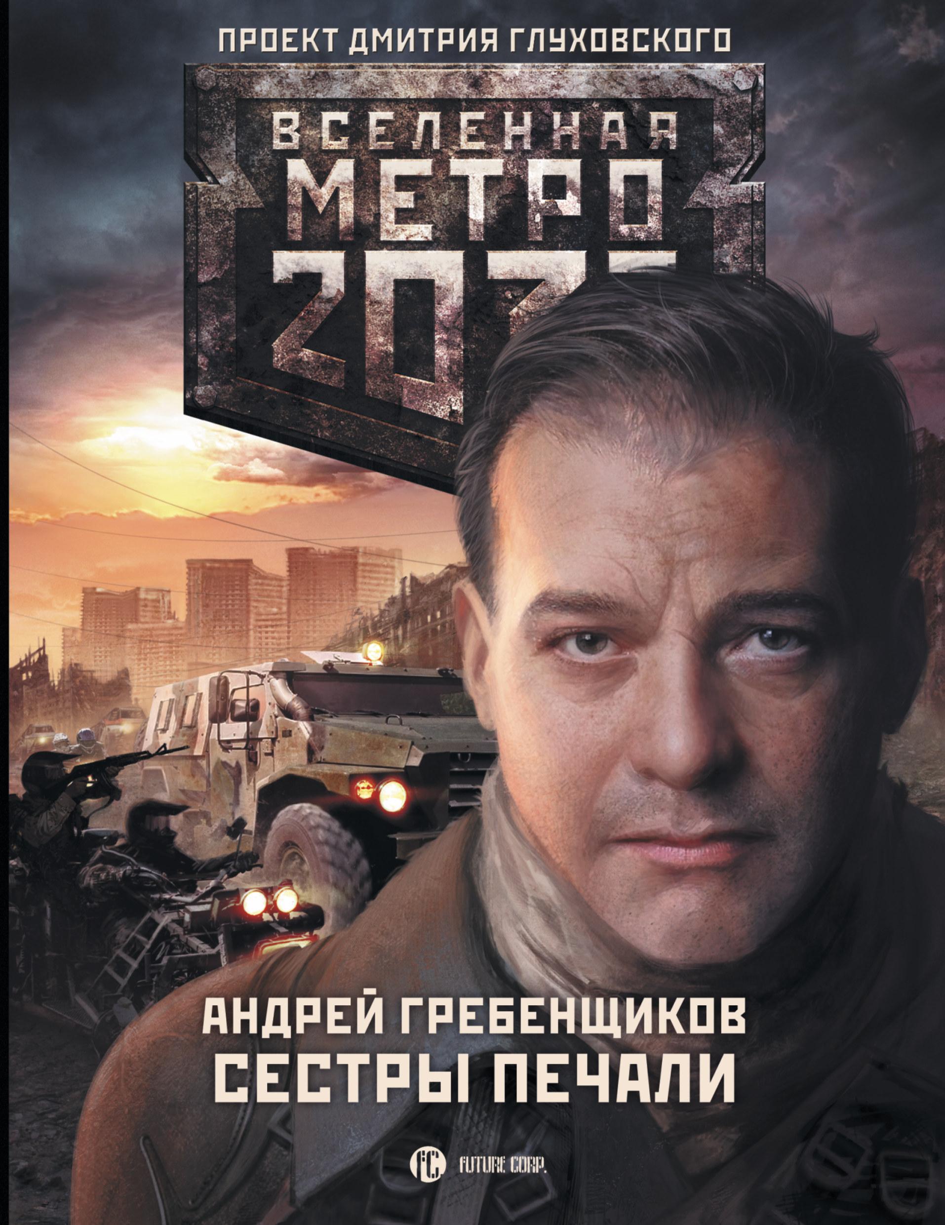 Метро 2033: Сестры печали ( Гребенщиков Андрей Анатольевич  )
