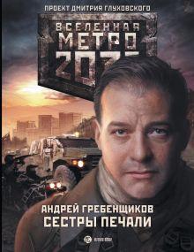Гребенщиков А.А. - Метро 2033: Сестры печали обложка книги