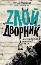 Гончаров Е.П. - ЗЛОЙ дворник' обложка книги
