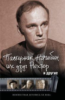 Оболенский И.В. - Пастернак, Нагибин, их друг Рихтер и другие обложка книги