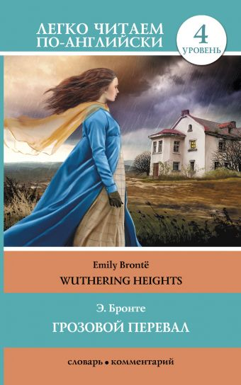 Грозовой перевал = Wuthering Heights Бронте Э.