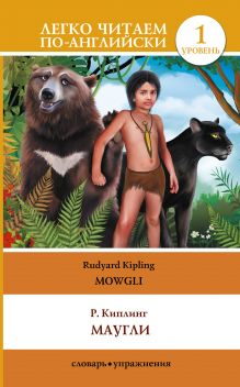 Маугли = Mowgli обложка книги